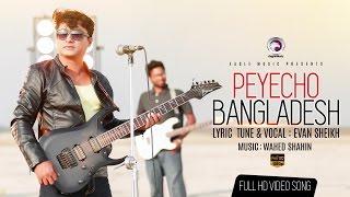 Peyecho Bangladesh - Evan Sheikh (Bengali Patriotic Song)