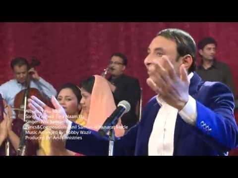 Xxx Mp4 Yahowa Tera Naam Hay New Urdu Hindi Christian Song 2015 HD Sung By Anil Samuel 3gp Sex