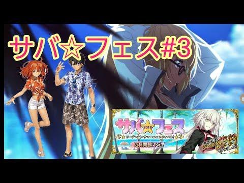 Xxx Mp4 【FGO】サバ☆フェス 3 ウェイクアップ‼️XX 3gp Sex