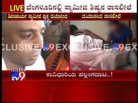 Xxx Mp4 Bengaluru Nanjeshwar Swamiji Caught In Sex Scandal With Actress On Hidden Camera 3gp Sex