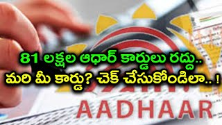 81 lakh Aadhaar Cards Deactivated: Find out if Yours is Still Active ? | Oneindia Telugu