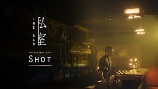 私室THE BAR-第3集:Shot