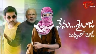 Nenu Sailaja Madhyalo Modi | Telugu Comedy Short Film 2016 | Directed by Ganga Reddy A