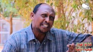 يوميات مواطن من الدرجة الضاحكة الحلقة 27  -لجنة الخور 🚜 😂 - دراما سودانية رمضان 2018