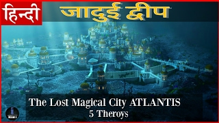 (HINDI/URDU)|Top 5 Theories About Atlantis the Lost Magical City in HINDI