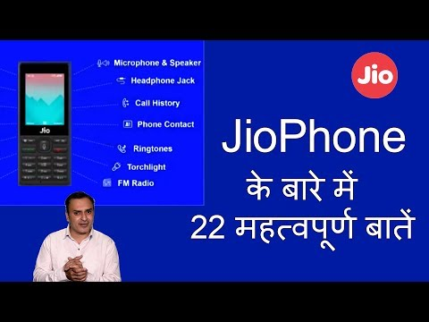 [Hindi - हिन्दी] JioPhone Launched, 22 Facts about JioPhone