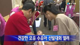 [울산] 건강한 모유 수유아 선발대회 열려 / YTN