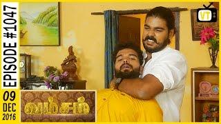 Vamsam - வம்சம் | Tamil Serial | Sun TV | Episode 1047 | 09/12/2016