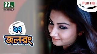 Drama Serial Jol Rong | Episode 27 | Directed by Sohel Arman