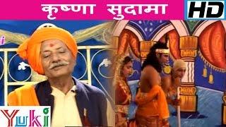 Latest Shyam Bhajan | Krishna sudhama | Ram Kailash | कृष्णा सुदामा