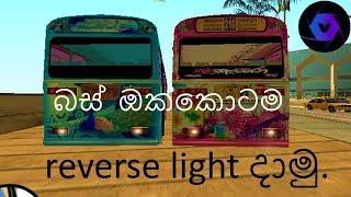 How to add reverse light to Dam Rajina bus in  gta san andreas