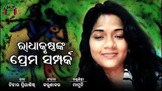 Odia Bhajan | ପଦୁଅଁ ପତରେ ପାଣି ପରି ରାଧା କୃଷ୍ଣଙ୍କର ପ୍ରେମ ସମ୍ପର୍କ | Mamuni | Lyric by Nihar Priyaashish