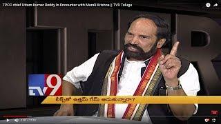 TPCC chief Uttam Kumar Reddy  In Encounter with Murali Krishna || TV9 Telugu