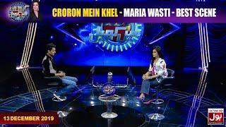 Croron Mein Khel Best Scene | Maria Wasti Show | 13th December 2019
