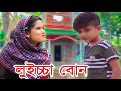 Xxx Mp4 লুইচ্চা বোন । New Bangla Funny Video 2018। Luicca Bon । New Comedy Video । Koutok Video । FK Music 3gp Sex
