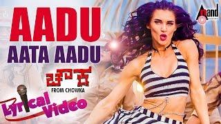 Chowka | Aadu Aata Aadu Remix | New Lyrical Video Song 2017 | Chaithra | Gurukiran | Tarun Sudhir