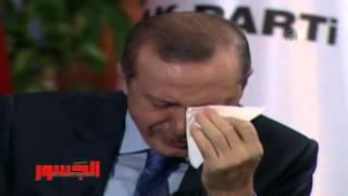 أردوغان يجهش بالبكاء لدى إصغائه لرسالة البلتاجي لابنته الشهيدة