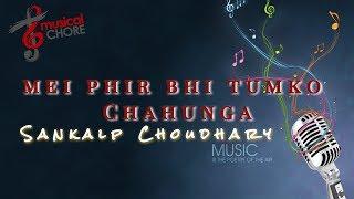 Mei Phir Bhi Solo | Sankalp | Musical Chore