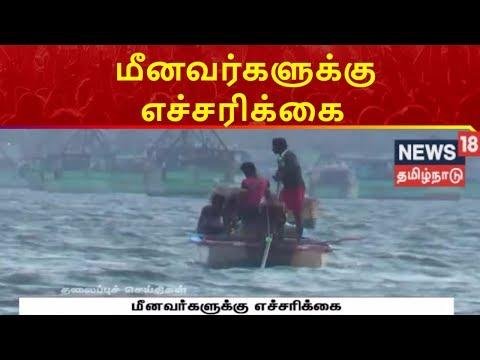 Xxx Mp4 மீனவர்கள் டிச 6 முதல் கடலுக்கு செல்ல வேண்டாம் என எச்சரிக்கை News 18 Tamil Nadu 3gp Sex