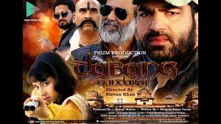 Dabang - Gundaraaj Official Teaser   Upcoming Hindi Film   A Film By Rizvan Khan   In Cinemas 2018