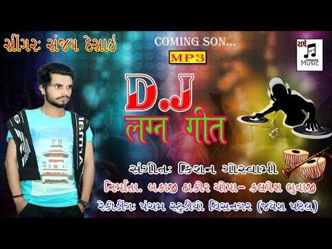 Xxx Mp4 Lili Tuver Huki Tuver DJ Lagan Geet Sanjay Desai Gujarati Mp3 3gp Sex