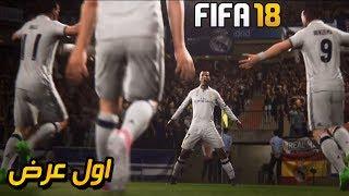 اول عرض تشويقي للعبة فيفا 18 😱 ! رونالدو بطل اللعبة 😍 !! لقطات من داخل اللعبة 🔥 | FIFA 18