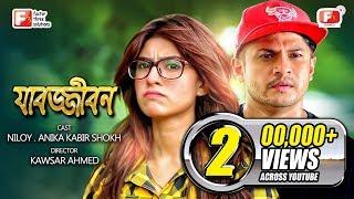 Jabojjibon - যাবজ্জীবন l Niloy Alamgir l Anika Kabir Shokh l Bangla Telefilm 2018 l Channel F3