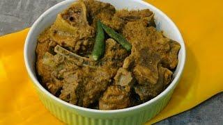 Mutton Kosha || কষানো খাসির/গরুর মাংস - বাংলাদেশী স্টাইল