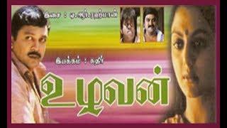 Uzhavan | Tamil super hit movie | Prabhu,Bhanupriya,Rambha | Kathir | A.R.Rahman Full HD Video
