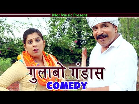 Xxx Mp4 Comedy गुलाबो गंडास New Comedy Comedy Video Mor Music 3gp Sex