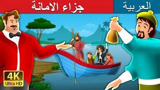 جزاء الامانة  | A Reward For Honesty Story in Arabic | قصص اطفال | حكايات عربية