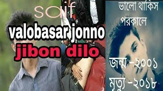 Bangla New Video  Valobasar jonno jibon dilo 17 bosorar ak kisor /valobasar jonno a ki korlo