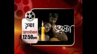 Trishna - Bengali Movie