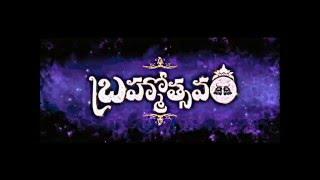 Brahmotsavam Teaser | Mahesh Babu | Samantha | Kajal | 2016 Telugu Movie | Trailer