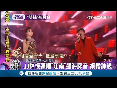 JJ林俊傑與林憶蓮合唱成名歌曲
