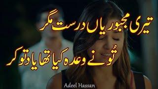 Best Urdu Poetry|2 line best poetry|Hindi shayri|Urdu Shayri|Sad Poetry|Heart Touching Shayri ||