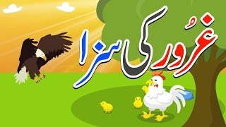 Cartoon Story for kids in Urdu & Hindi - Guroor Ki Saza - Cartoon Animated Short Film