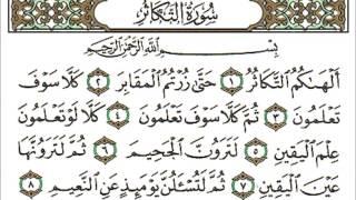 سورة التكاثر كاملة - الشيخ احمد العجمي
