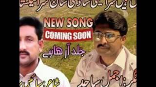 New Latest Ajmal Sajid Saraiki song 2017