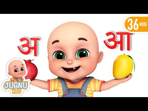 Xxx Mp4 Varnamala In Hindi हिंदी वर्णमाला Hindi Kavita For Children By Jugnu Kids 3gp Sex