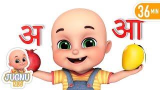 Varnamala in Hindi - हिंदी वर्णमाला - Hindi Kavita for Children by jugnu Kids
