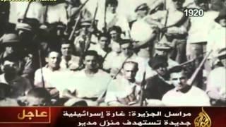 """وثائقي نكبة فلسطين الجزء الأول """"خيوط المؤامرة"""" (1 - 4)"""
