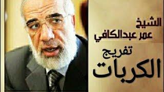  تفريج الكربات  الشيخ الدكتور عمر عبد الكافي  محاضرة رائعة جدا