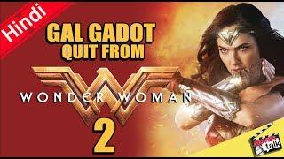 Wonder woman Gal Gadot Quit From Wonder woman 2 Why ? [Explain In Hindi]
