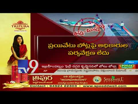 Krishna Boat tragedy || 9 errors that caused 20 deaths - TV9