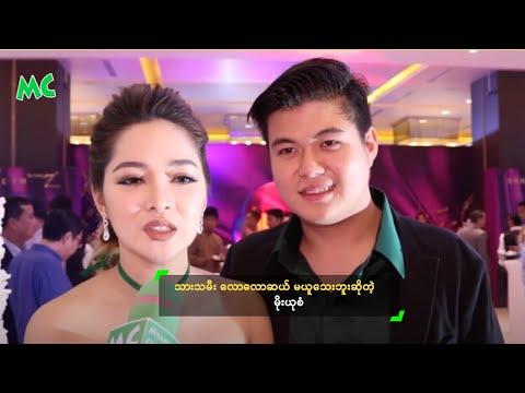 Xxx Mp4 သားသမီး ေလာေလာဆယ္ မယူေသးဘူးဆိုတဲ့ မိုးယုစံ Moe Yu San 3gp Sex