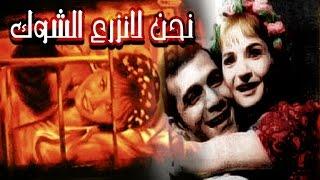 نحن لانزرع الشوك / Na7no La Nazra3 El Shok