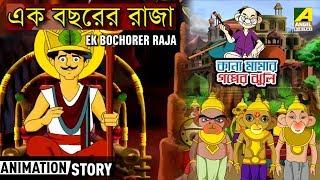 Ek Bochorer Raja | Kana Mamar Gapper Jhuli | Kids Animation