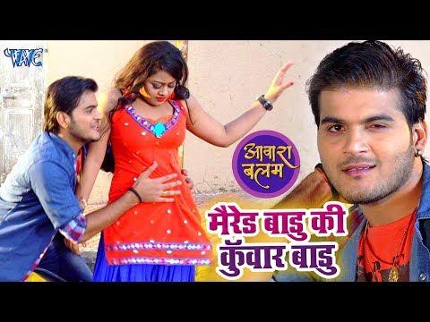 Xxx Mp4 Arvind Akela Kallu शादीशुदा बाड़ू की कुँवार बाड़ू VIDEO SONG AAWARA BALAM Bhojpuri Movie Songs 3gp Sex