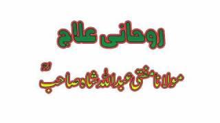 Pashto Bayyan Roohani Ilaj MUFTI ABDULLAH SHAH SAHIB DBA